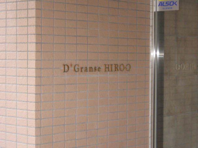 Dグランセ広尾の看板