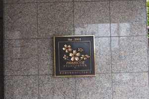 プリムローズ浅草桜橋の看板
