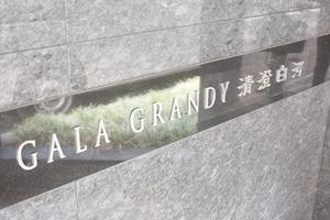 ガーラグランディ清澄白河の看板