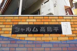 シャルム高島平の看板
