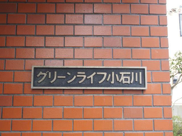 グリーンライフ小石川の看板