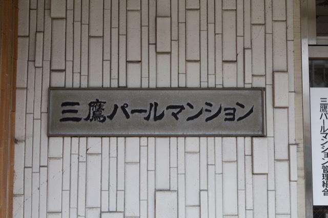 三鷹パールマンションの看板