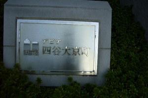 アビテ四谷大京町の看板