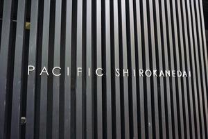 パシフィック白金台の看板