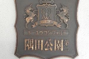 ホーユウコンフォルト隅田公園第2の看板