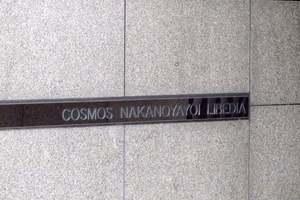 コスモ中野弥生リベディアの看板