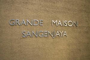 グランドメゾン三軒茶屋の看板