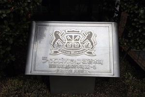 ライオンズマンション板橋本町の看板