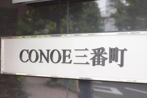 コノエ三番町の看板