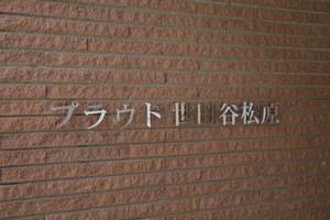 プラウド世田谷松原の看板