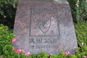 隅田公園第2サニーコートの看板