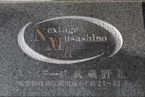 ネクステージ武蔵野2の看板