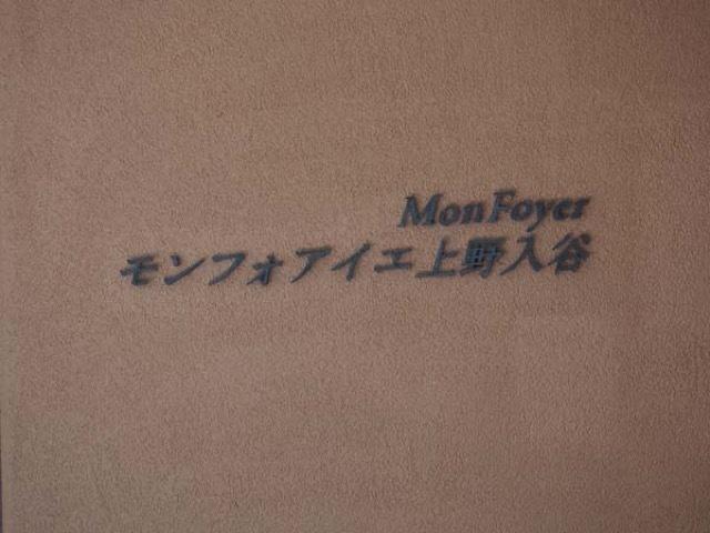 モンフォアイエ上野入谷の看板
