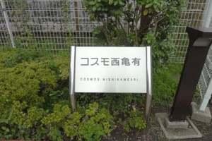 コスモ西亀有の看板
