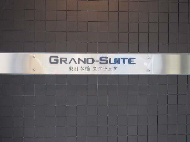 グランスイート東日本橋スクウェアの看板