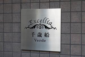 エクセリア千歳船ベルデの看板
