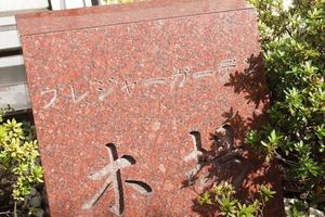 プレジャーガーデン木場の看板