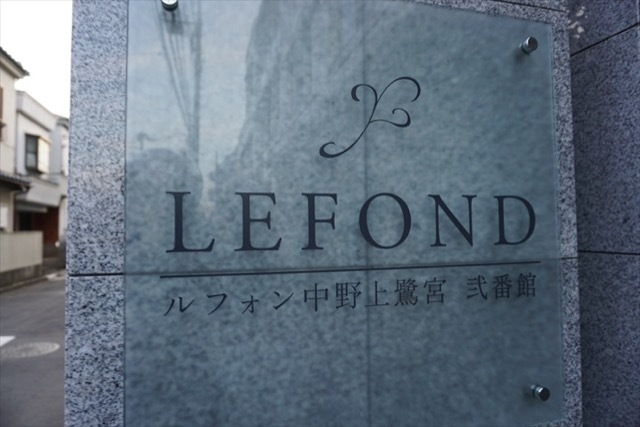 ルフォン中野上鷺宮弐番館の看板
