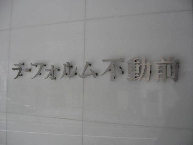 ラフォルム不動前の看板