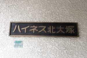 ハイネス北大塚の看板