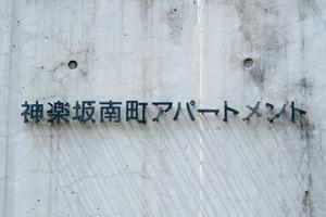 神楽坂南町アパートメントの看板