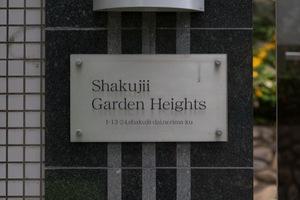 石神井ガーデンハイツの看板