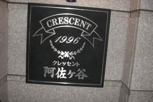 クレッセント阿佐ヶ谷の看板