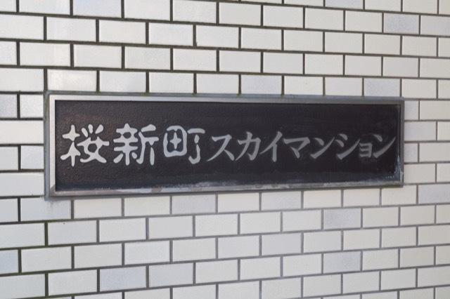 桜新町スカイマンションの看板