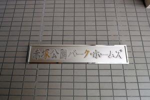 赤塚公園パークホームズの看板