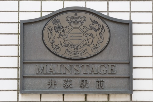 メインステージ井荻駅前の看板