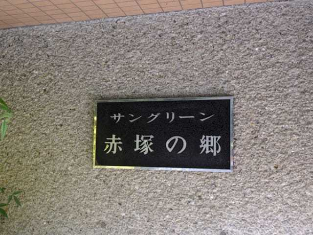 サングリーン赤塚ノ郷の看板