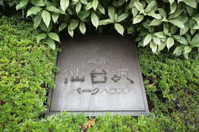 大井仙台坂パークハウスの看板