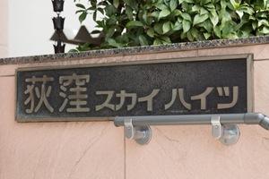 荻窪スカイハイツの看板