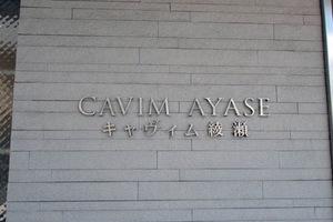 キャヴィム綾瀬の看板