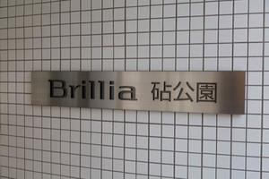 ブリリア砧公園の看板