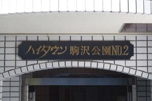 ハイタウン駒沢公園No2の看板