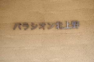 パラシオン北上野の看板