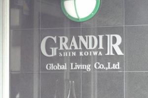 グランデュール新小岩の看板