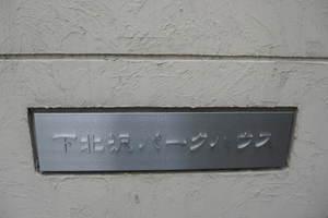 下北沢パークハウスの看板