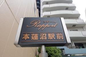 ラポール本蓮沼駅前の看板