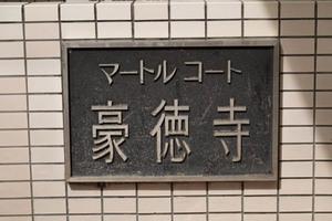 マートルコート豪徳寺の看板