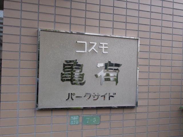 コスモ亀有パークサイドの看板