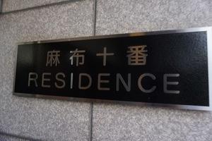 麻布十番レジデンス(港区南麻布)の看板