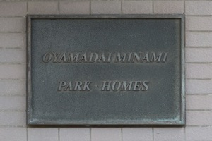 尾山台南パークホームズの看板