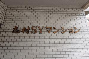 志村SYマンションの看板