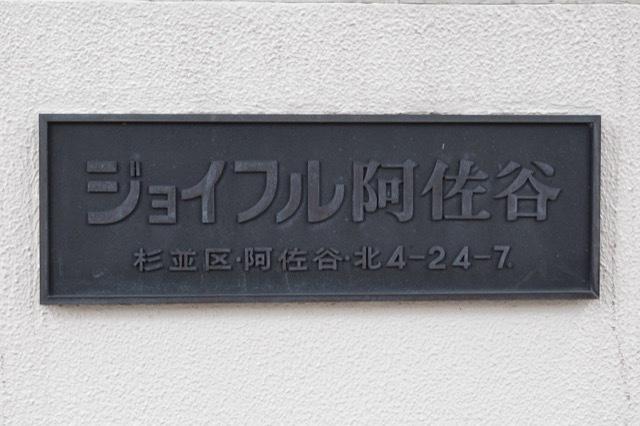 ジョイフル阿佐ヶ谷の看板