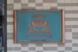 モアグランデ武蔵関の看板