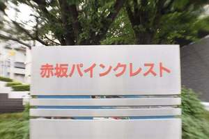 赤坂パインクレストの看板
