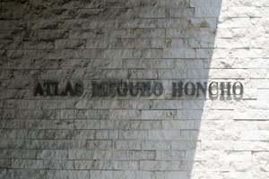アトラス目黒本町の看板