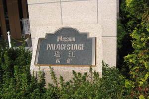 日神パレステージ瑞江西館の看板